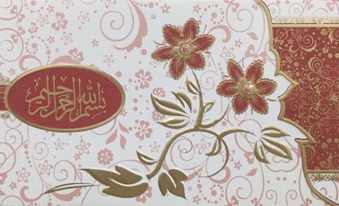 Arab Wedding Cards