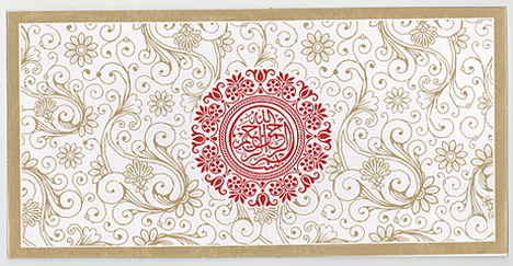 M03 – Green Islamic Wedding Card