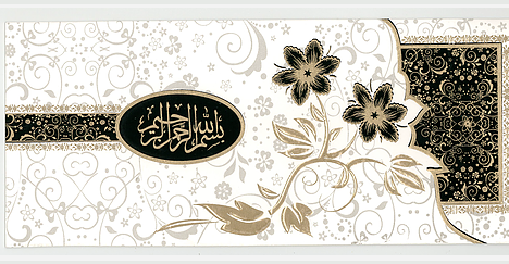 A053 Black (Bismillah) Arab Wedding Card