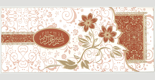 Muslim Wedding Invitation Wordings – A053 – Maroon (Bismillah)