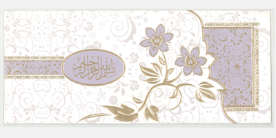 A053 Purple Arab Wedding Cards