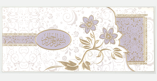 A053 – Purple (Bismillah) Islamic Card USA
