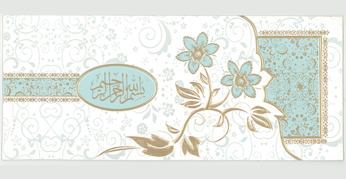 Muslim Wedding Cards A053 Sea Green