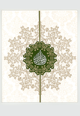 Islamic Wedding Invitation – A24 – Mehndi Green (Bismillah)