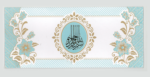 Islamic Wedding Card Wordings – A28 – Sea Green (Bismillah)