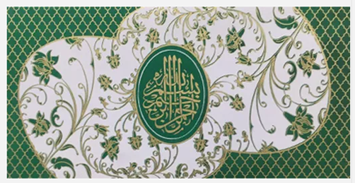 Buy Muslim Wedding Cards H017 – Green (Bismillah)