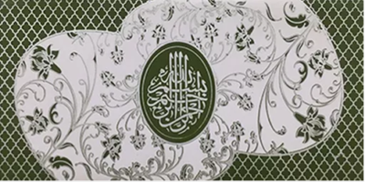 Muslim Wedding Cards USA H017 - (Bismillah)