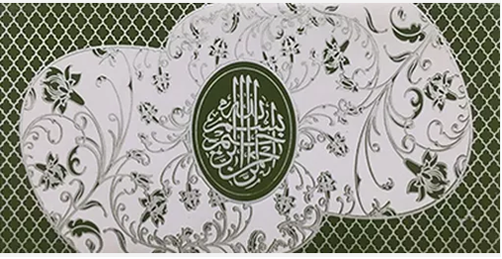 Muslim Wedding Cards USA H017 – (Bismillah)