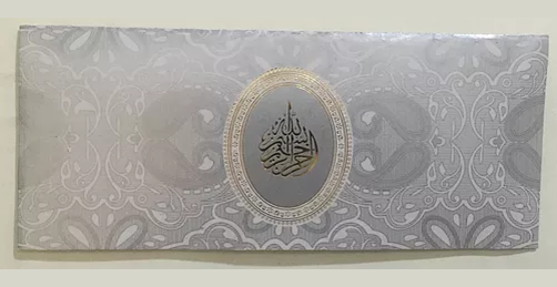 Arabic Wedding Cards – M01 (Bismillah)