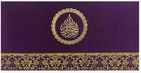 H06 – Purple (Bismillah) Muslim Wedding Invitations USA